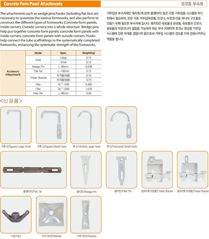 꾸미기_웨지핀외유로폼2.jpg